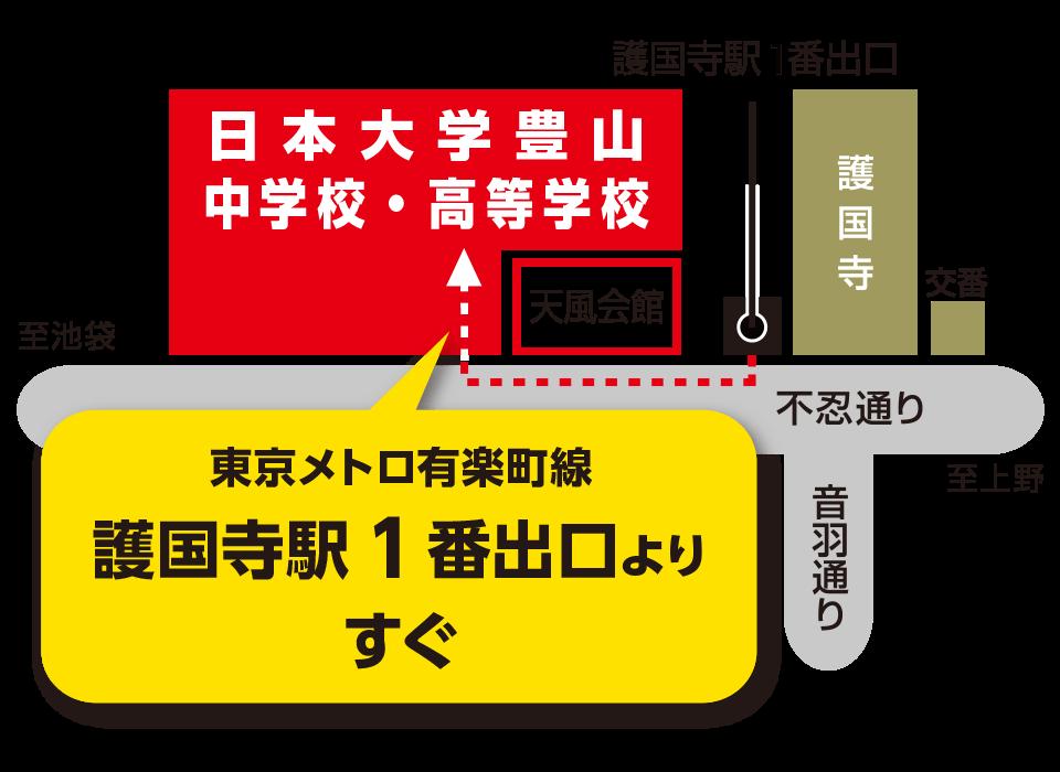 交通アクセス|日本大学豊山高等...